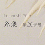 糸楽 Itotanoshi 20th-Infini vol.5