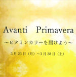 Avanti,Primavera ―Vitamin colorを届けよう―